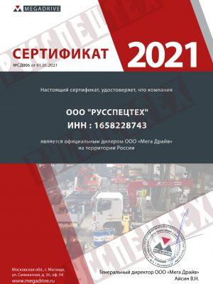 Сертификат дилераМегаДрайв