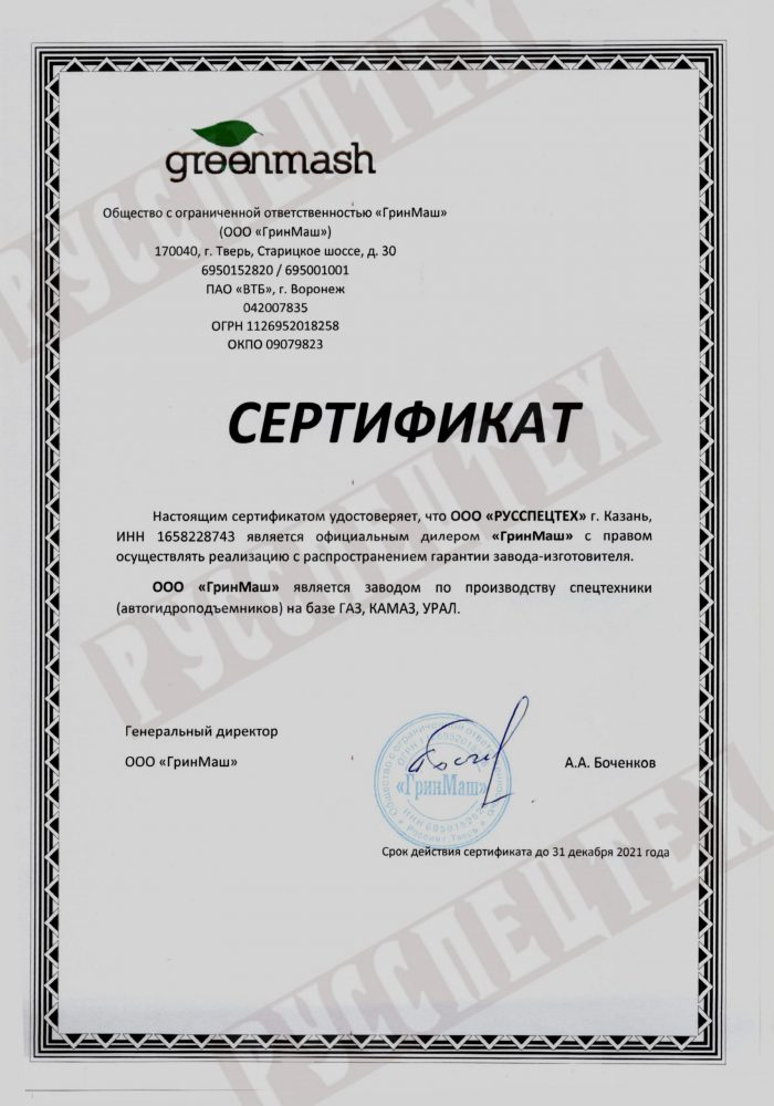 GreenMash-сертификат-logo